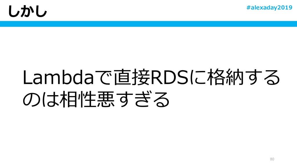 しかし 80 Lambdaで直接RDSに格納する のは相性悪すぎる #alexaday2019