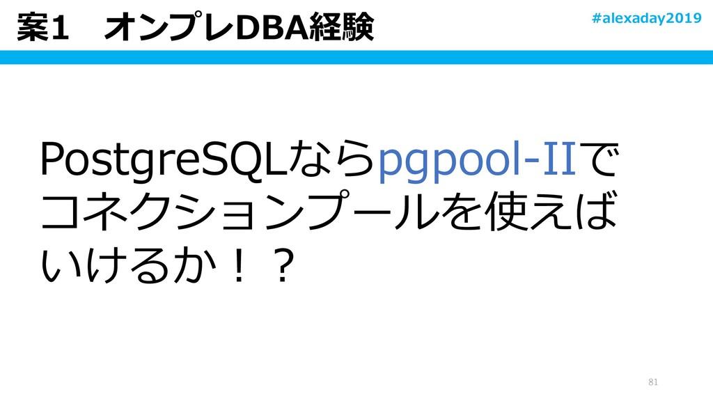 案1 オンプレDBA経験 81 PostgreSQLならpgpool-IIで コネクションプー...