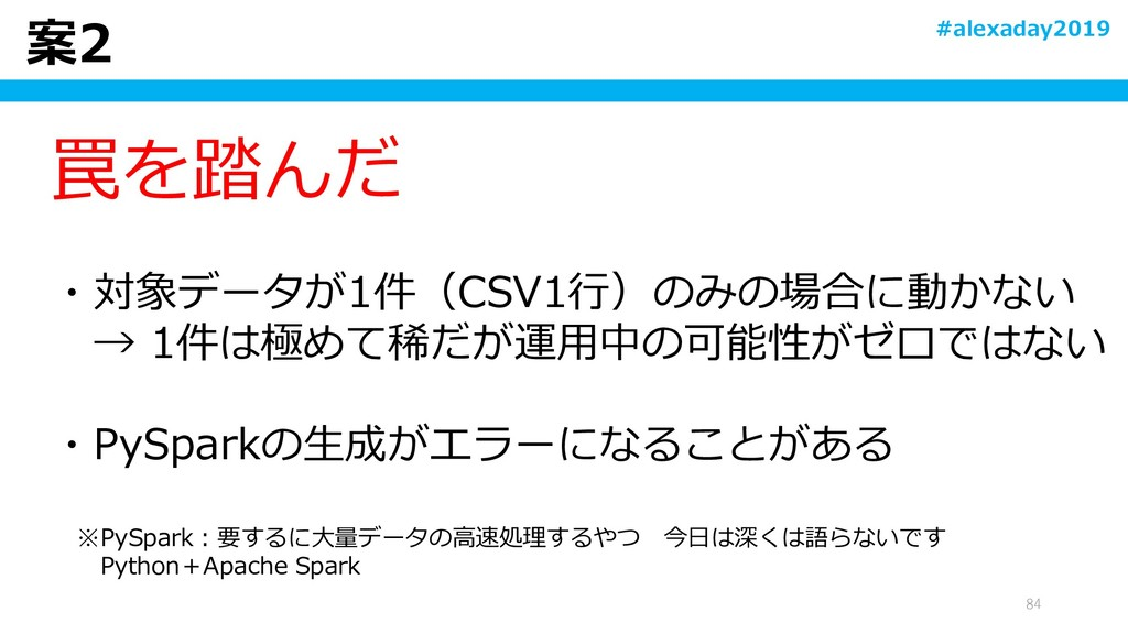 案2 84 罠を踏んだ ・対象データが1件(CSV1行)のみの場合に動かない → 1件は極めて...