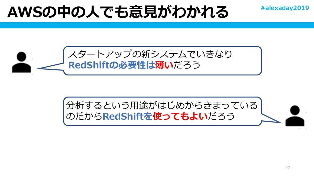 AWSの中の人でも意見がわかれる 92 スタートアップの新システムでいきなり RedShift...