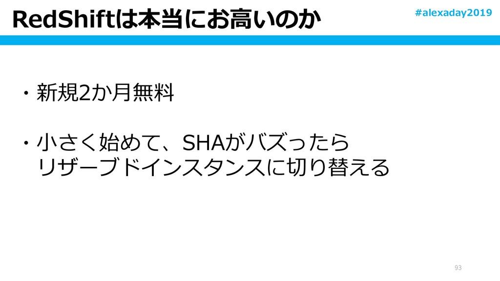 RedShiftは本当にお高いのか 93 ・新規2か月無料 ・小さく始めて、SHAがバズったら...