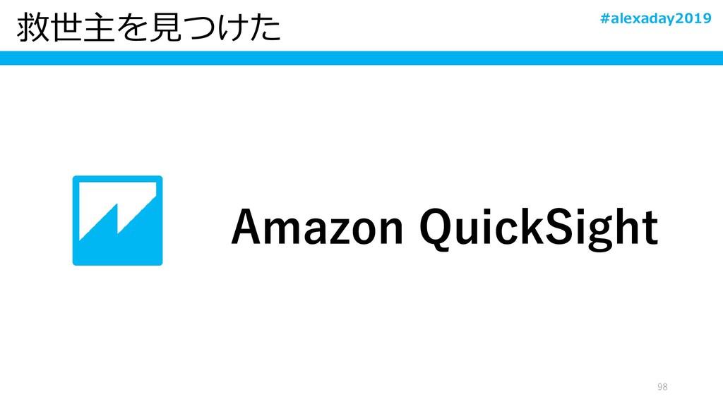救世主を見つけた 98 Amazon QuickSight #alexaday2019