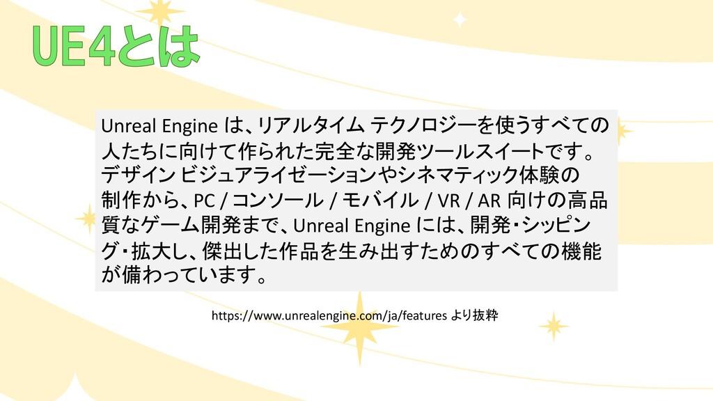 Unreal Engine は、リアルタイム テクノロジーを使うすべての 人たちに向けて作られ...