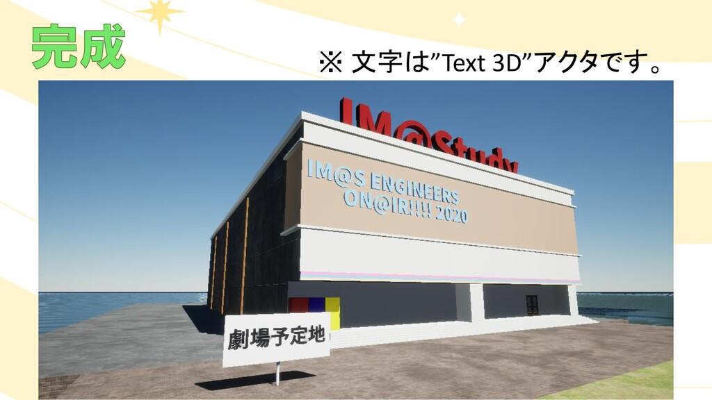 """※ 文字は""""Text 3D""""アクタです。"""