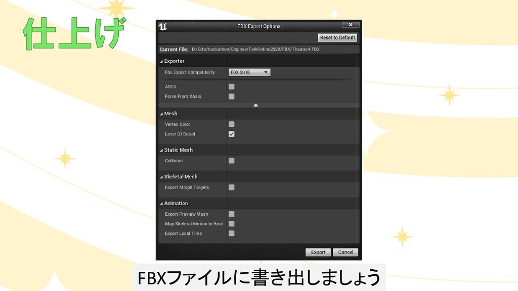 FBXファイルに書き出しましょう