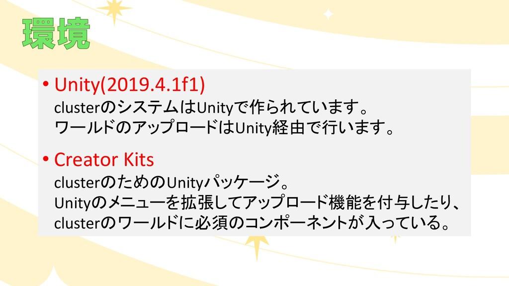 • Unity(2019.4.1f1) clusterのシステムはUnityで作られています。...