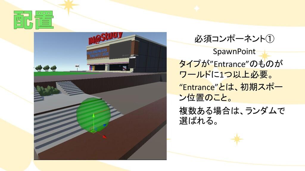 """必須コンポーネント① SpawnPoint タイプが""""Entrance""""のものが ワールドに1..."""
