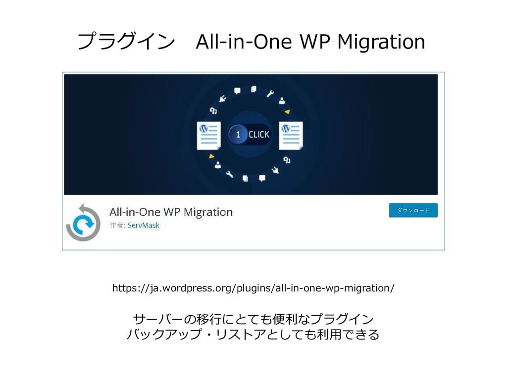 https://ja.wordpress.org/plugins/all-in-one-wp-...