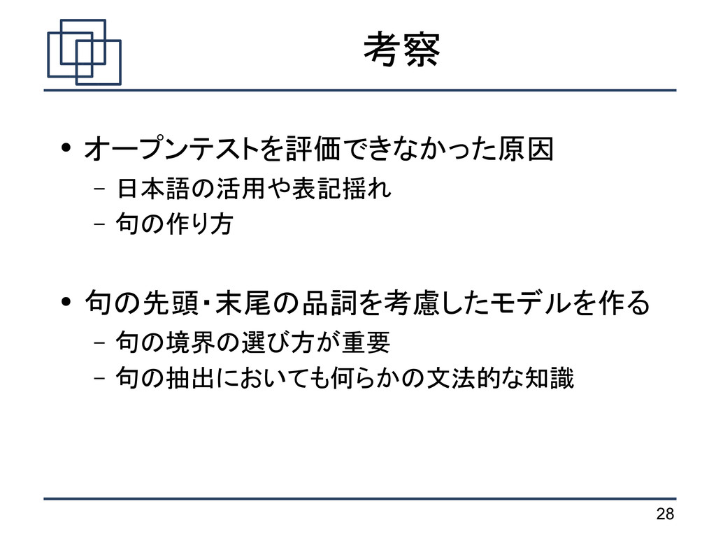 28 考察 ● オープンテストを評価できなかった原因 – 日本語の活用や表記揺れ – 句の作り...