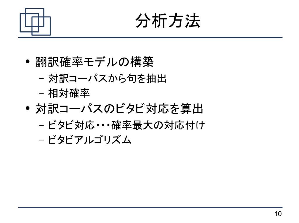 10 分析方法 ● 翻訳確率モデルの構築 – 対訳コーパスから句を抽出 – 相対確率 ● 対訳...