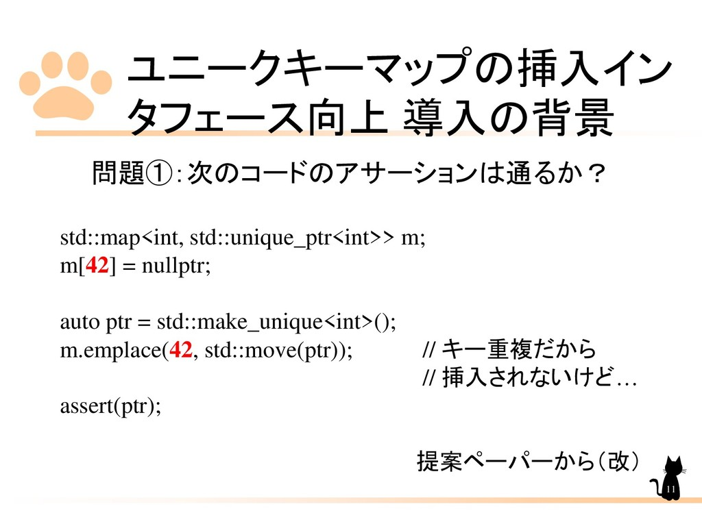 ユニークキーマップの挿入イン タフェース向上 導入の背景 11 問題①:次のコードのアサーショ...