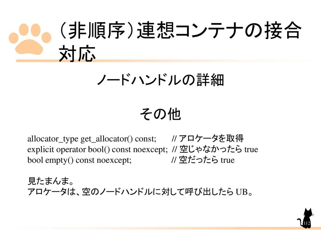 (非順序)連想コンテナの接合 対応 112 ノードハンドルの詳細 その他 allocator_...