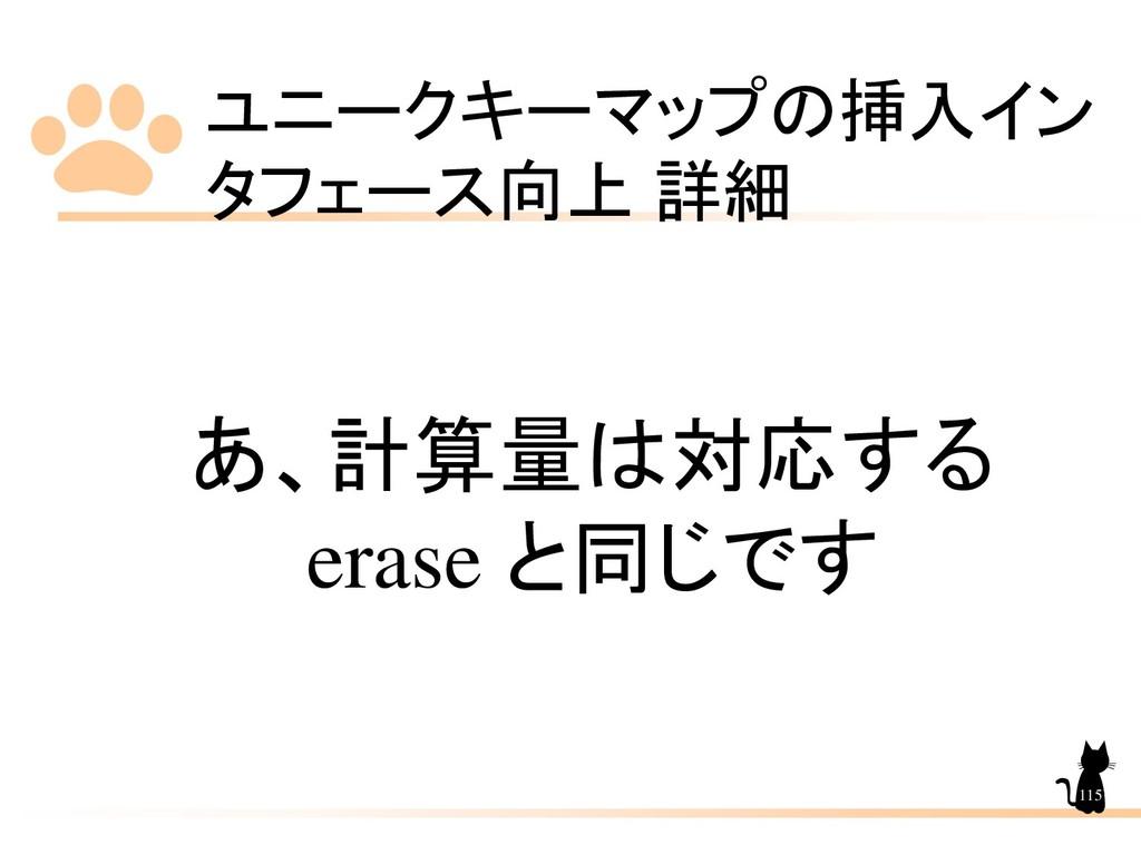 ユニークキーマップの挿入イン タフェース向上 詳細 115 あ、計算量は対応する erase ...
