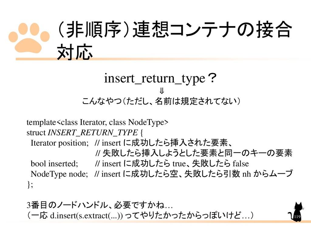(非順序)連想コンテナの接合 対応 119 insert_return_type? ⇓ こんな...