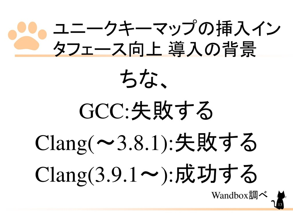 ユニークキーマップの挿入イン タフェース向上 導入の背景 13 ちな、 GCC:失敗する Cl...