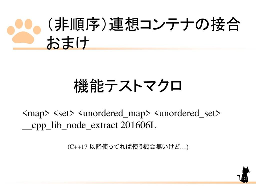 (非順序)連想コンテナの接合 おまけ 124 機能テストマクロ <map> <set> <un...
