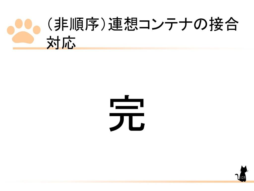 (非順序)連想コンテナの接合 対応 125 完