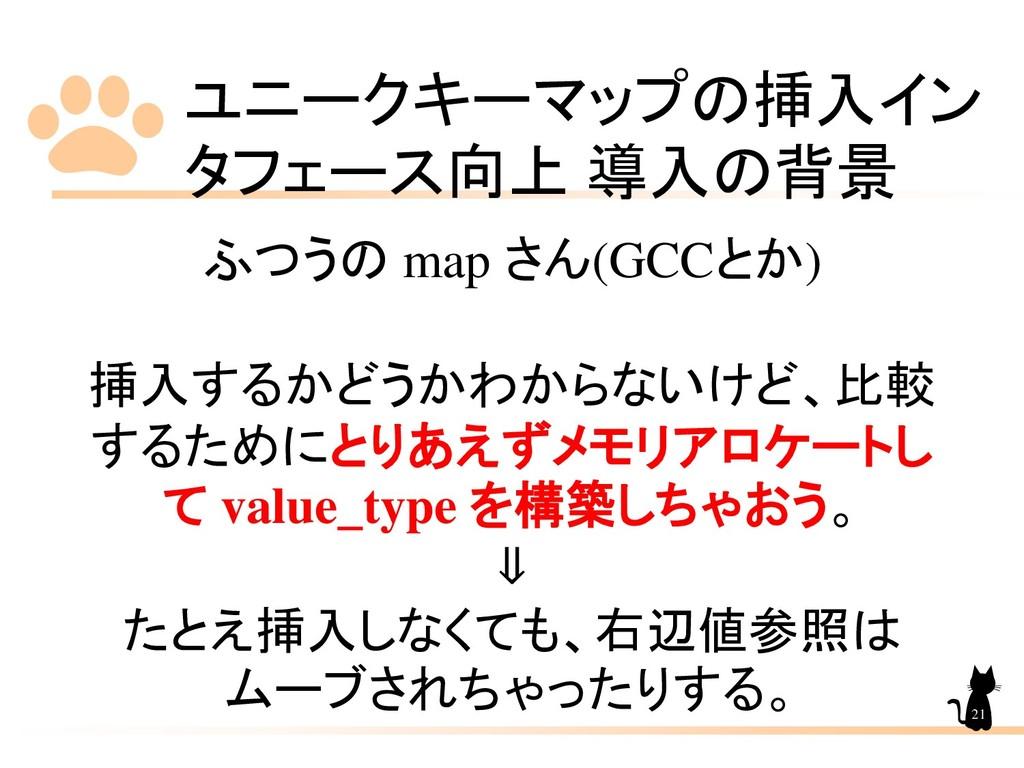 ユニークキーマップの挿入イン タフェース向上 導入の背景 21 ふつうの map さん(GCC...