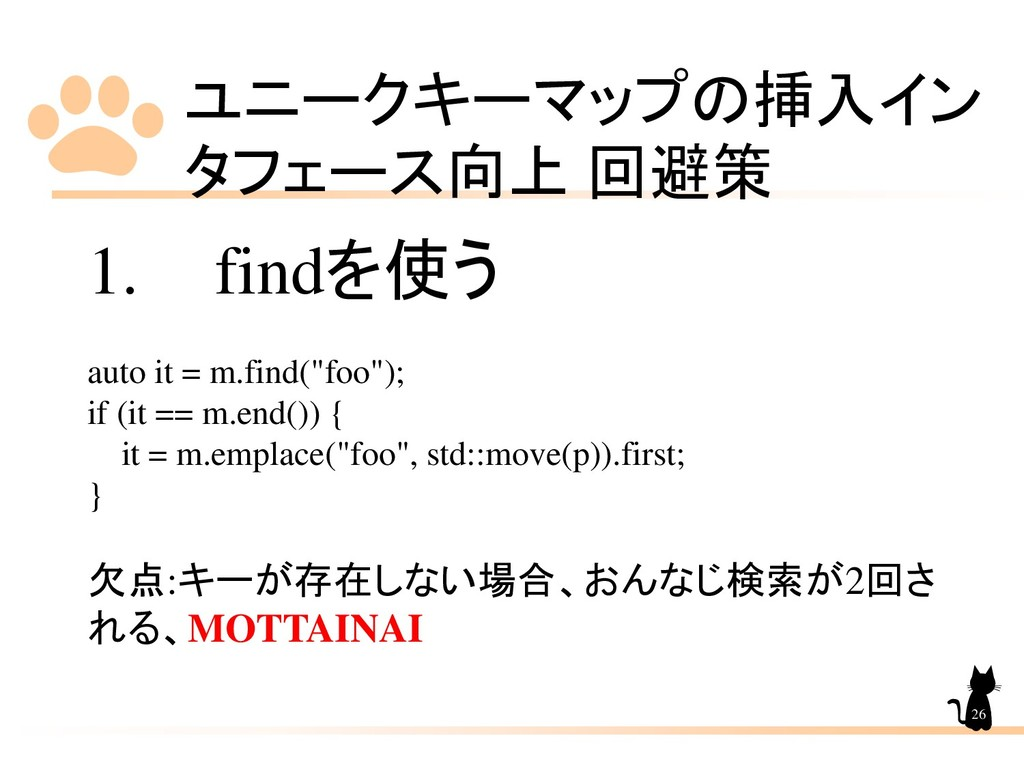 ユニークキーマップの挿入イン タフェース向上 回避策 26 1. findを使う auto i...