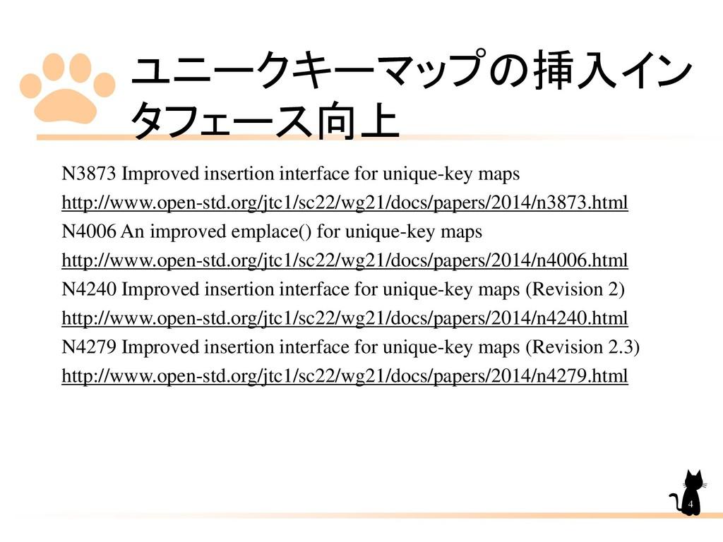 ユニークキーマップの挿入イン タフェース向上 4 N3873 Improved inserti...