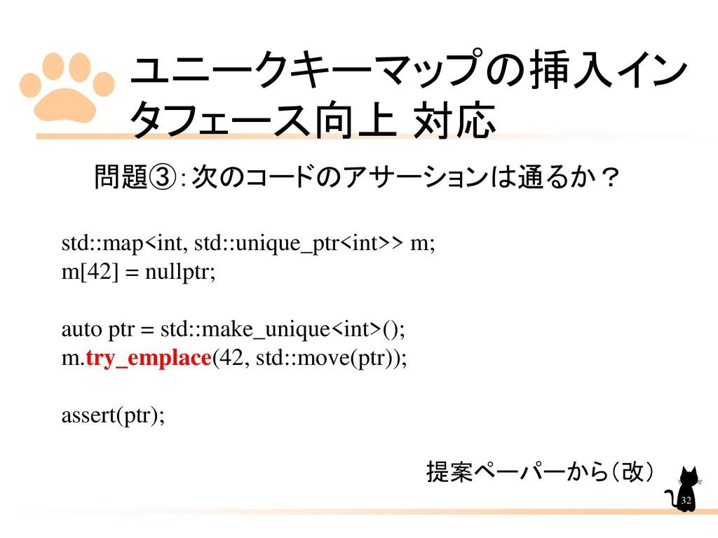 ユニークキーマップの挿入イン タフェース向上 対応 32 問題➂:次のコードのアサーションは通...