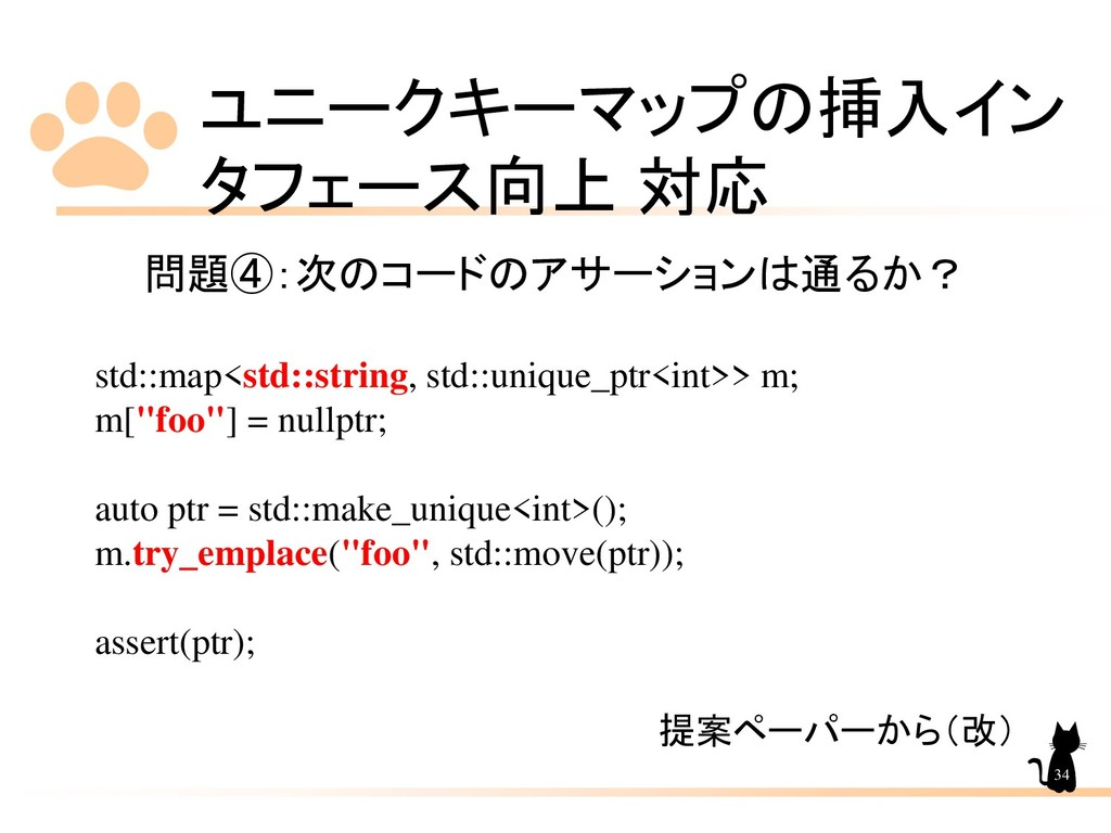 ユニークキーマップの挿入イン タフェース向上 対応 34 問題④:次のコードのアサーションは通...