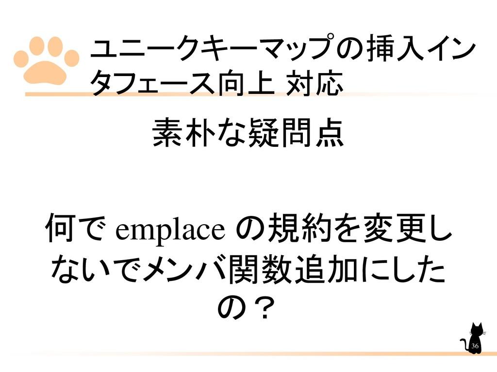 ユニークキーマップの挿入イン タフェース向上 対応 36 素朴な疑問点 何で emplace ...
