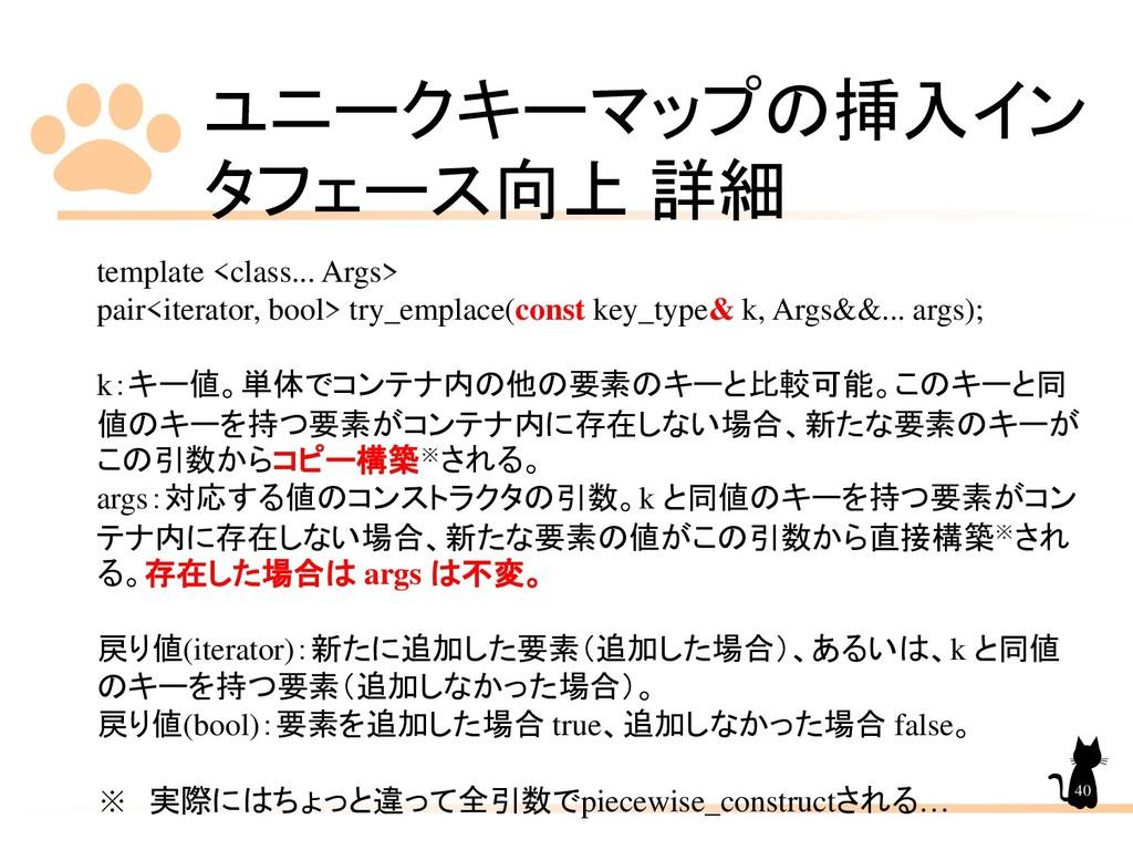 ユニークキーマップの挿入イン タフェース向上 詳細 40 template <class......