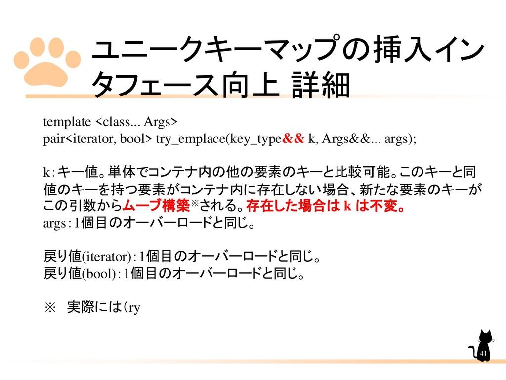 ユニークキーマップの挿入イン タフェース向上 詳細 41 template <class......