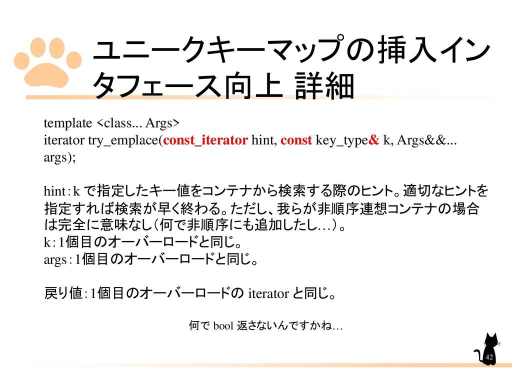 ユニークキーマップの挿入イン タフェース向上 詳細 42 template <class......