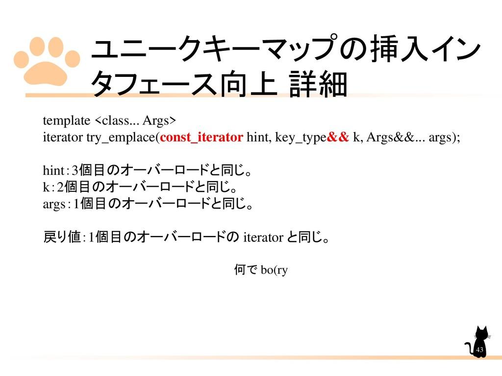 ユニークキーマップの挿入イン タフェース向上 詳細 43 template <class......