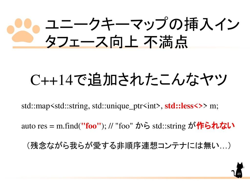 ユニークキーマップの挿入イン タフェース向上 不満点 49 C++14で追加されたこんなヤツ ...