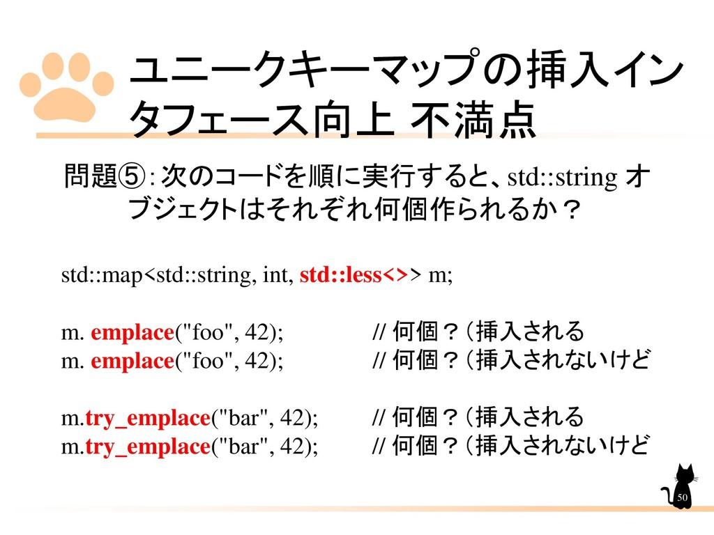 ユニークキーマップの挿入イン タフェース向上 不満点 50 問題⑤:次のコードを順に実行すると...