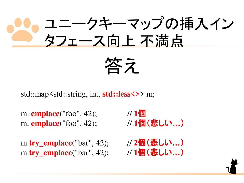 ユニークキーマップの挿入イン タフェース向上 不満点 51 答え std::map<std::...