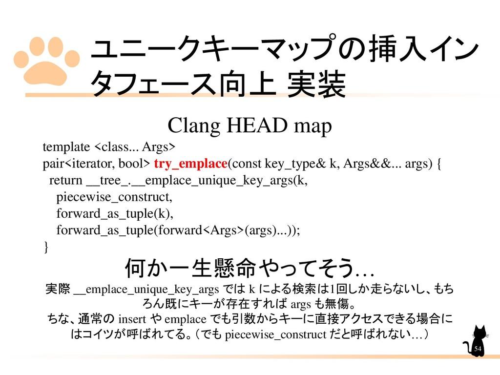 ユニークキーマップの挿入イン タフェース向上 実装 54 Clang HEAD map tem...
