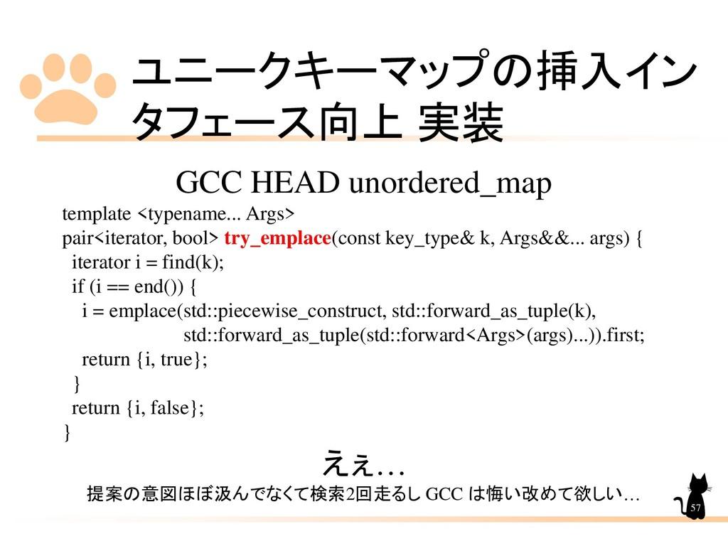 ユニークキーマップの挿入イン タフェース向上 実装 57 GCC HEAD unordered...