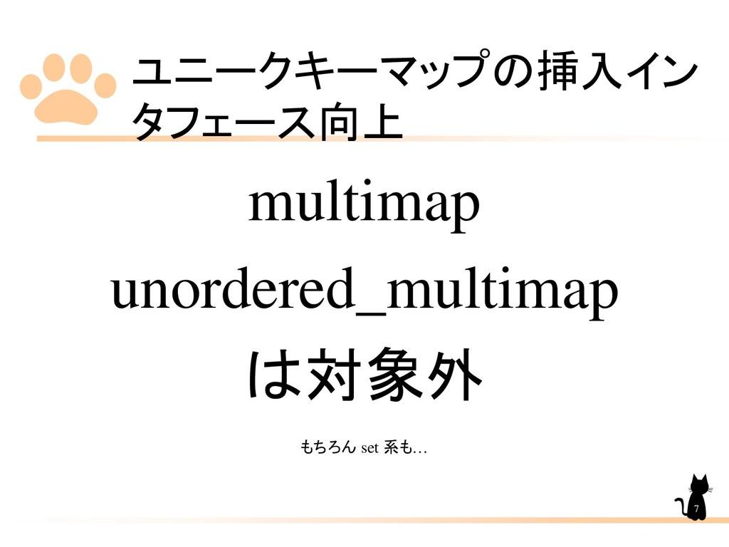 ユニークキーマップの挿入イン タフェース向上 7 multimap unordered_mul...