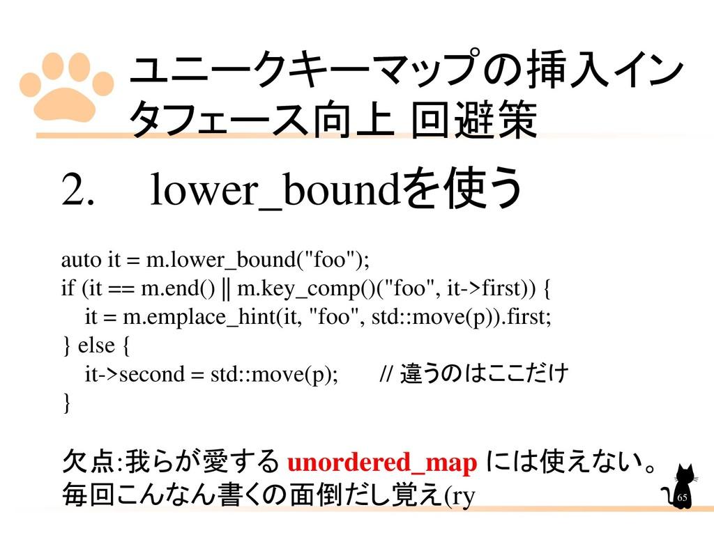 ユニークキーマップの挿入イン タフェース向上 回避策 65 2. lower_boundを使う...