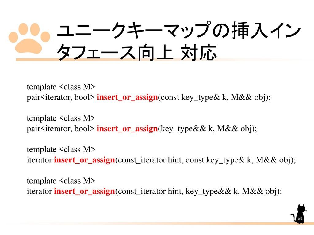 ユニークキーマップの挿入イン タフェース向上 対応 69 template <class M>...