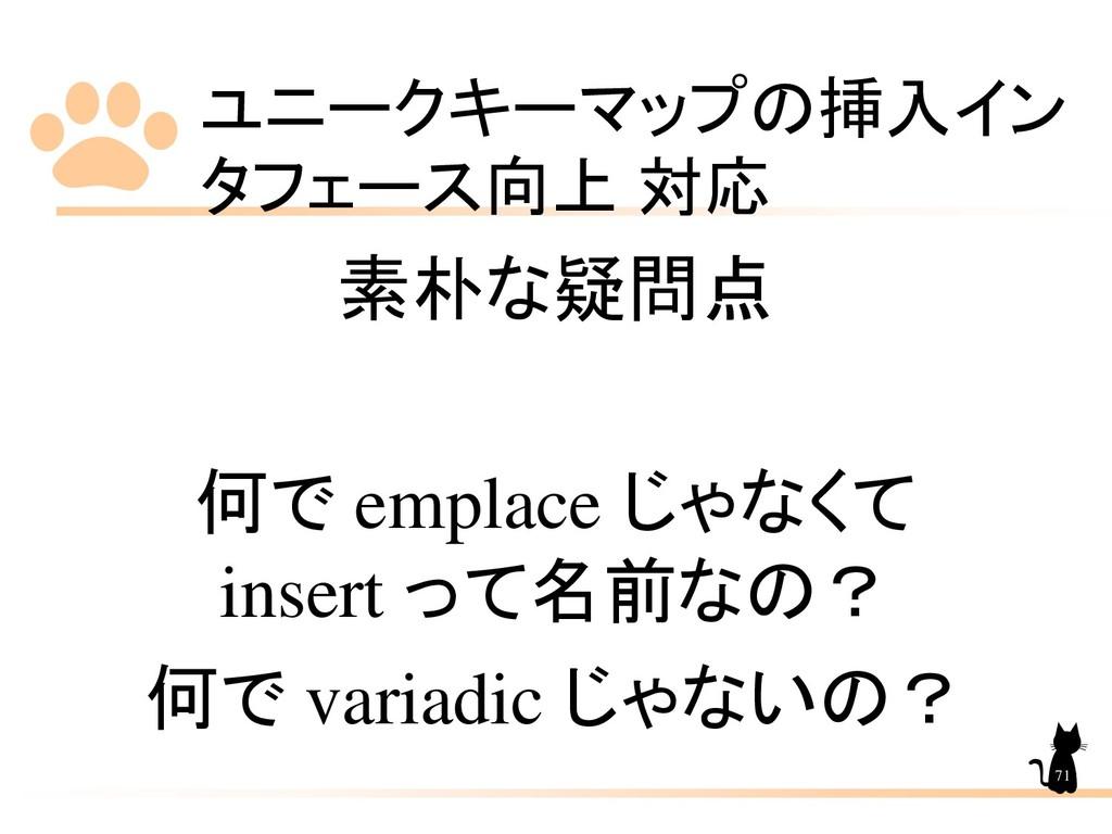 ユニークキーマップの挿入イン タフェース向上 対応 71 素朴な疑問点 何で emplace ...