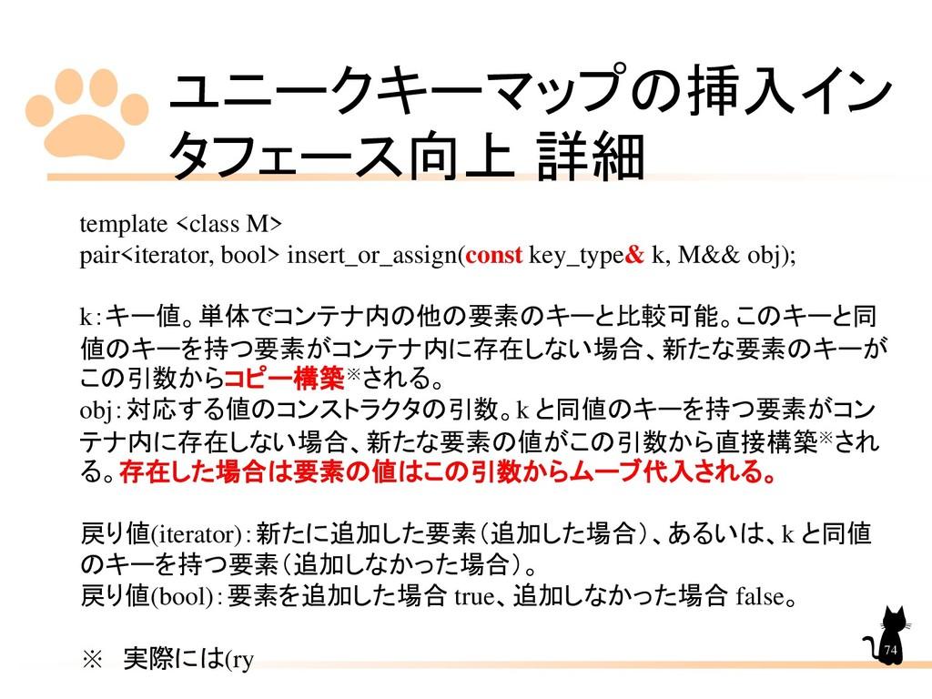 ユニークキーマップの挿入イン タフェース向上 詳細 74 template <class M>...
