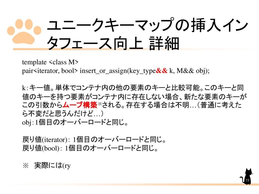 ユニークキーマップの挿入イン タフェース向上 詳細 75 template <class M>...
