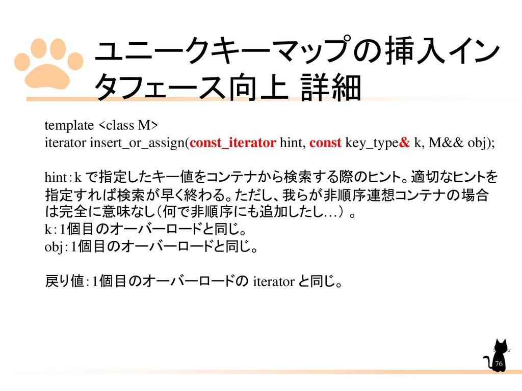 ユニークキーマップの挿入イン タフェース向上 詳細 76 template <class M>...