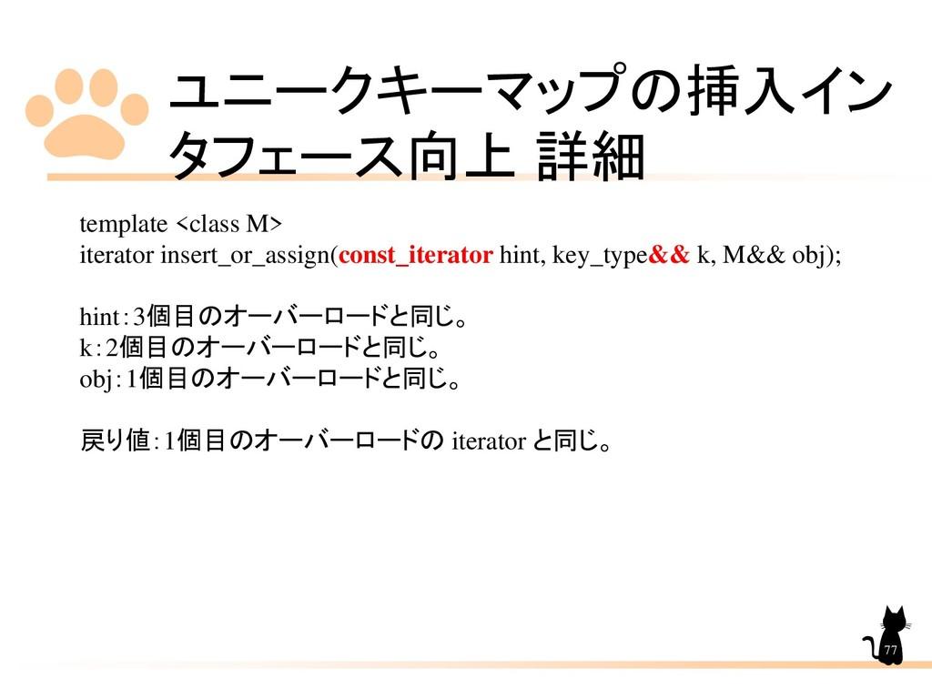 ユニークキーマップの挿入イン タフェース向上 詳細 77 template <class M>...