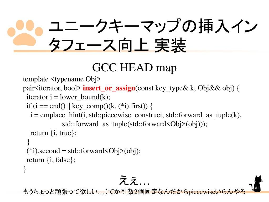 ユニークキーマップの挿入イン タフェース向上 実装 81 GCC HEAD map templ...