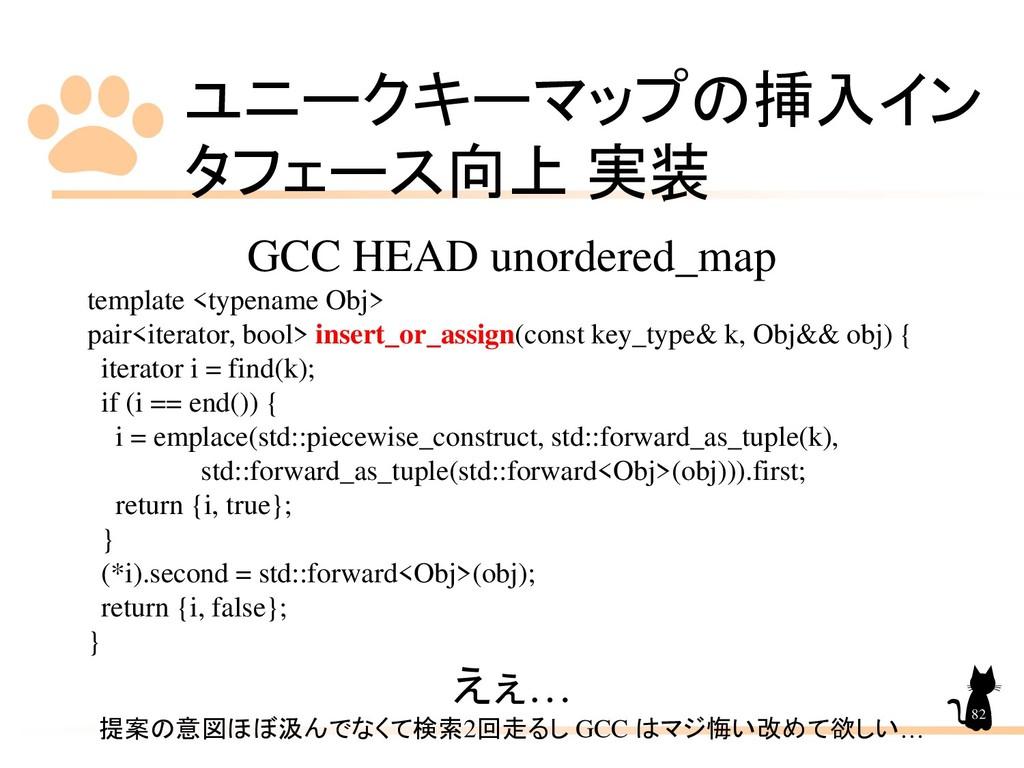 ユニークキーマップの挿入イン タフェース向上 実装 82 GCC HEAD unordered...