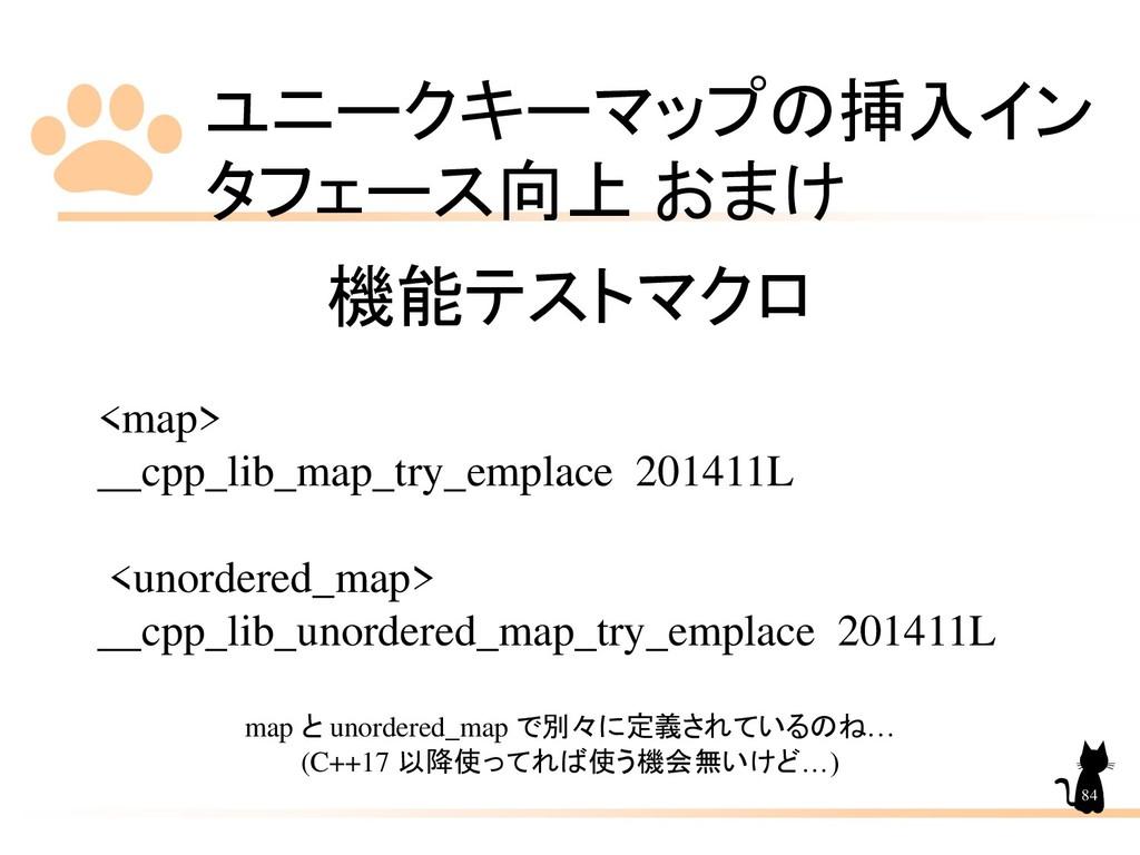 ユニークキーマップの挿入イン タフェース向上 おまけ 84 機能テストマクロ <map> __...