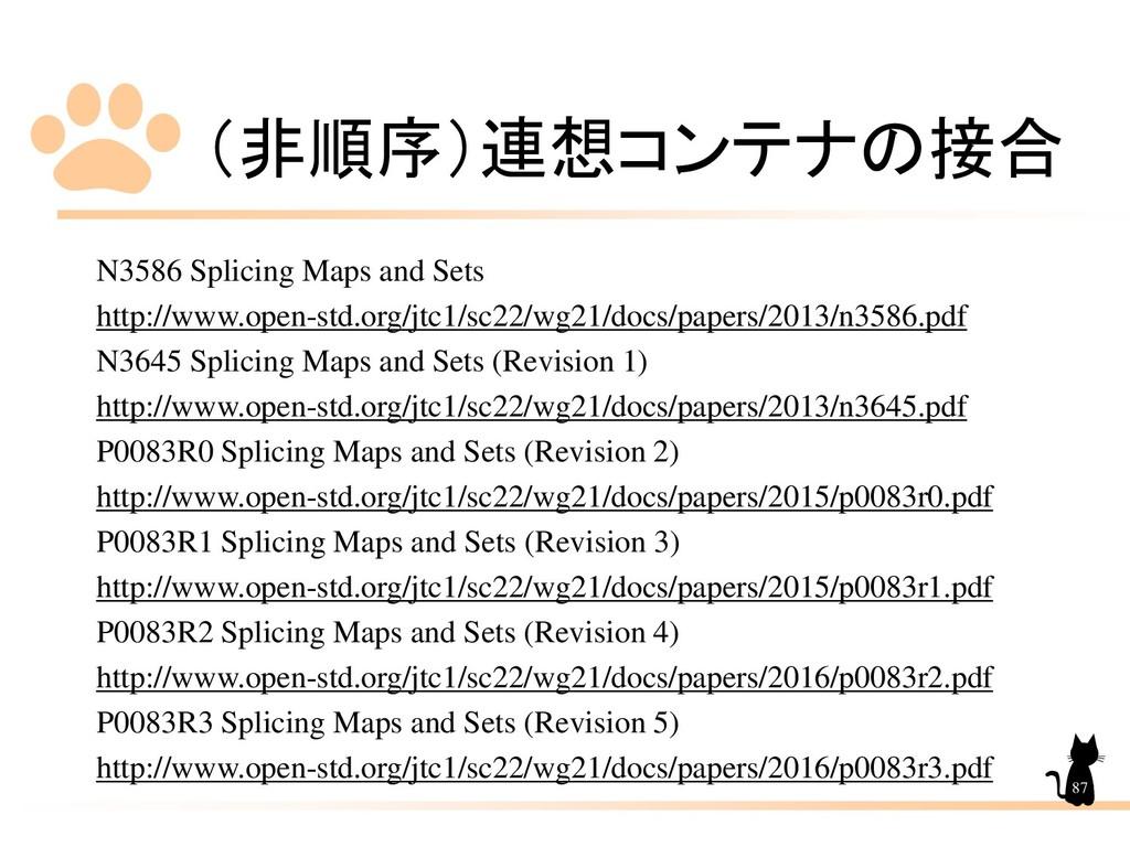 (非順序)連想コンテナの接合 87 N3586 Splicing Maps and Sets ...