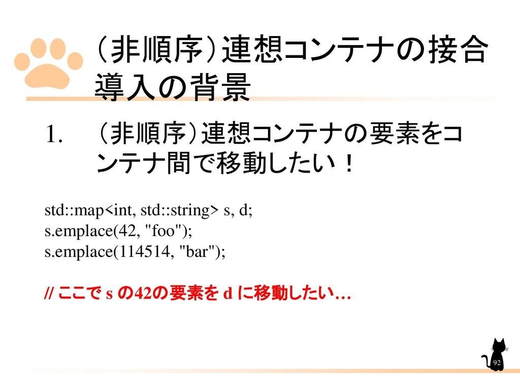 (非順序)連想コンテナの接合 導入の背景 92 1. (非順序)連想コンテナの要素をコ ンテナ...