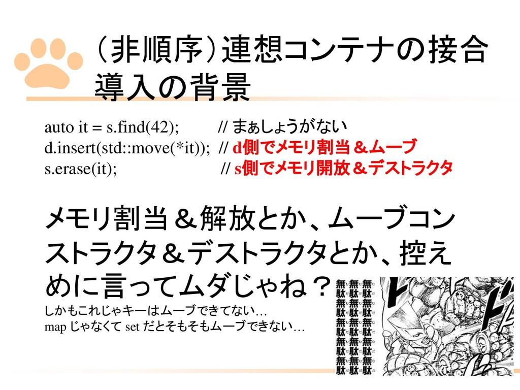 (非順序)連想コンテナの接合 導入の背景 94 auto it = s.find(42); /...
